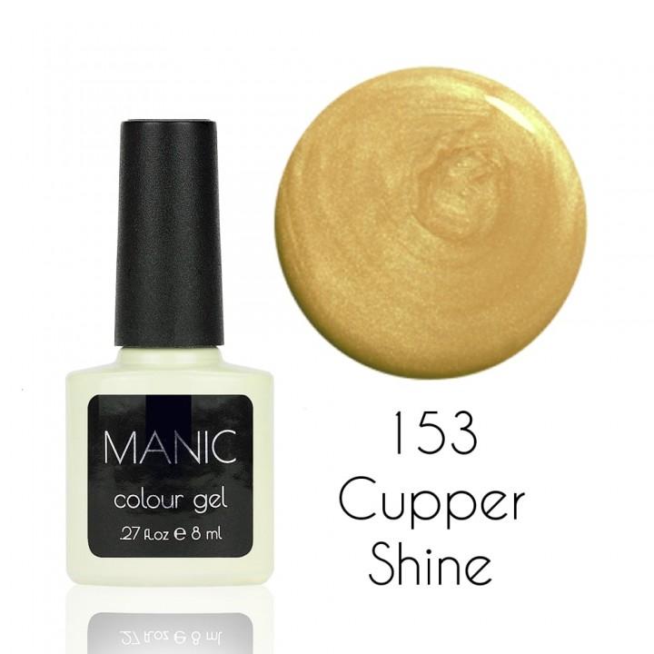 Гель лак для ногтей MANIC №153 Cupper Shine