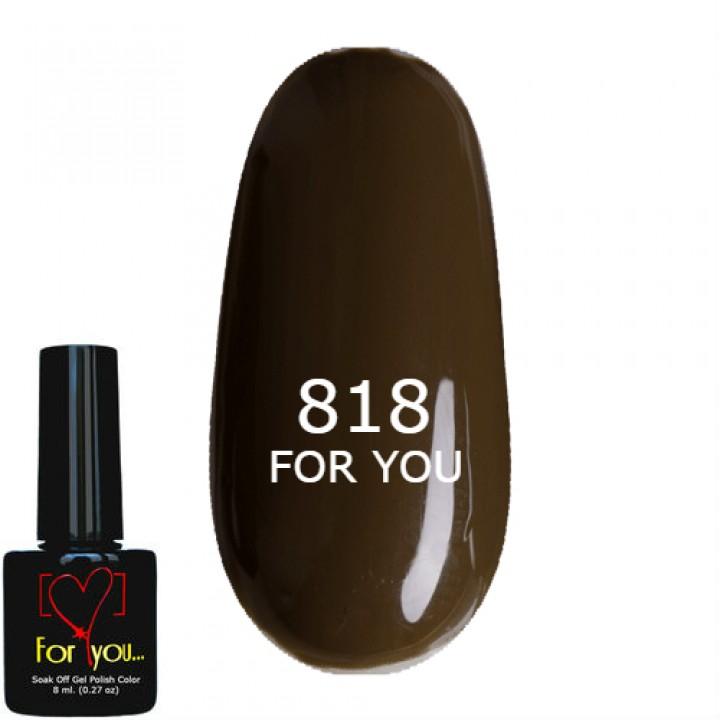 Темный Шоколадно Коричневый Гель Лак для ногтей FOR YOU, эмаль №818