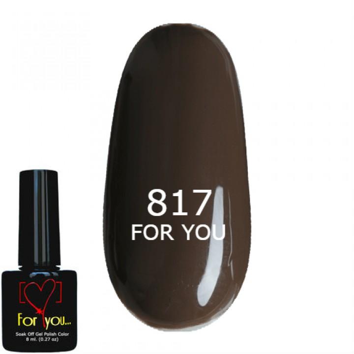 Гель Лак для ногтей FOR YOU Темный Коричневый, эмаль №817