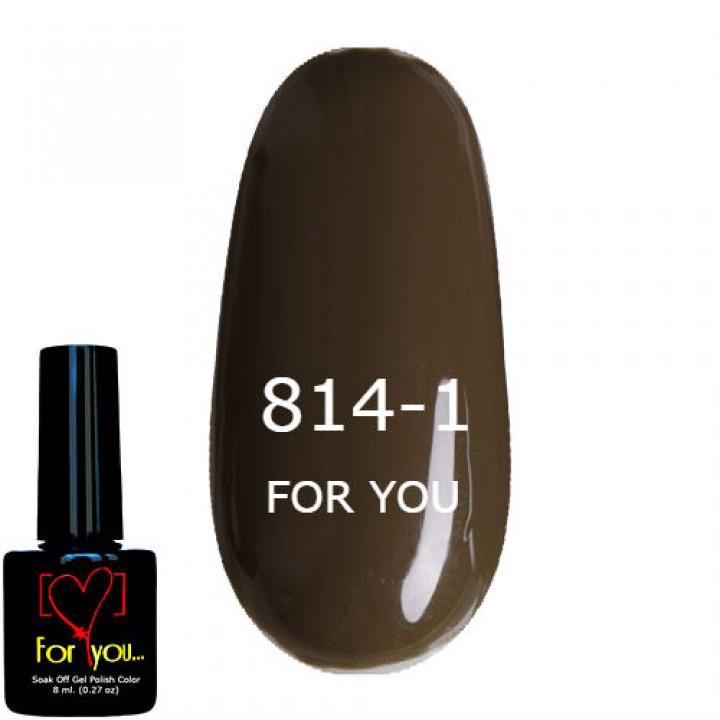 Коричнево Сливовый Гель Лак для ногтей FOR YOU, эмаль №814-1