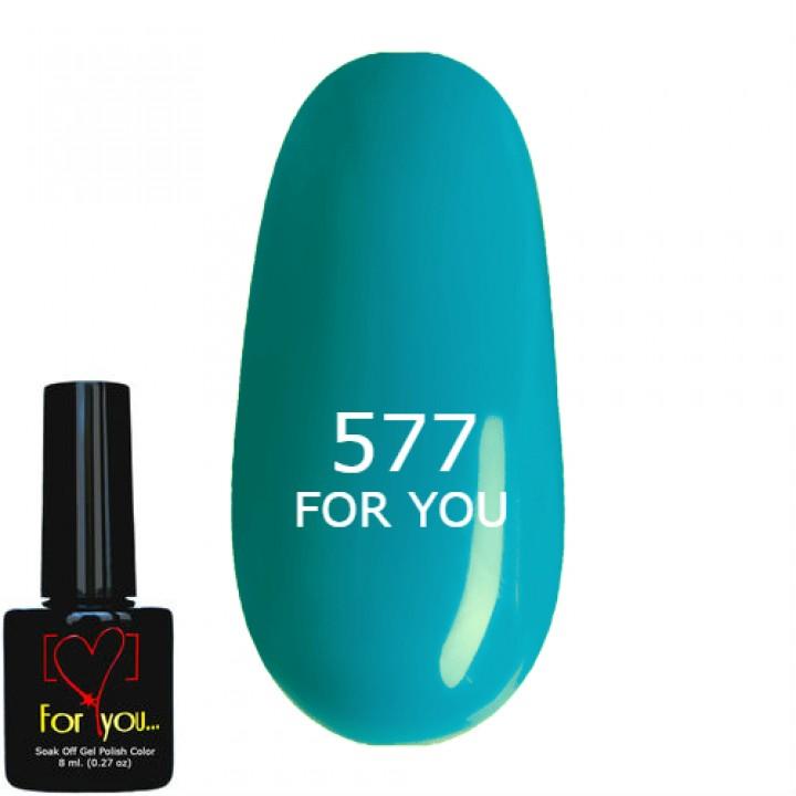 Темно Бирюзовый Гель Лак для ногтей FOR YOU, эмаль №577