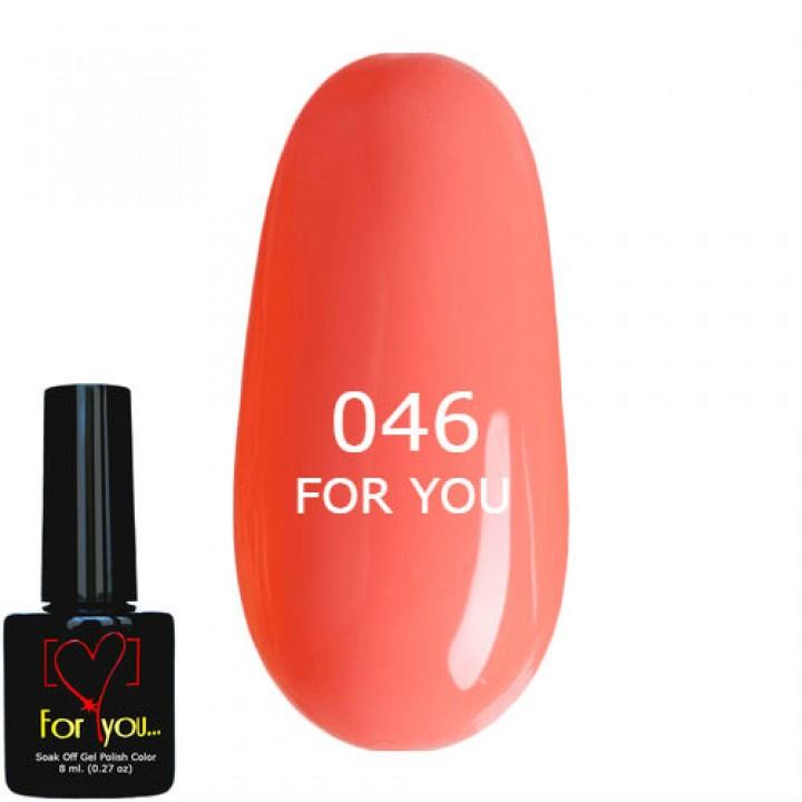 Светло Лососевый Гель Лак для ногтей FOR YOU №046