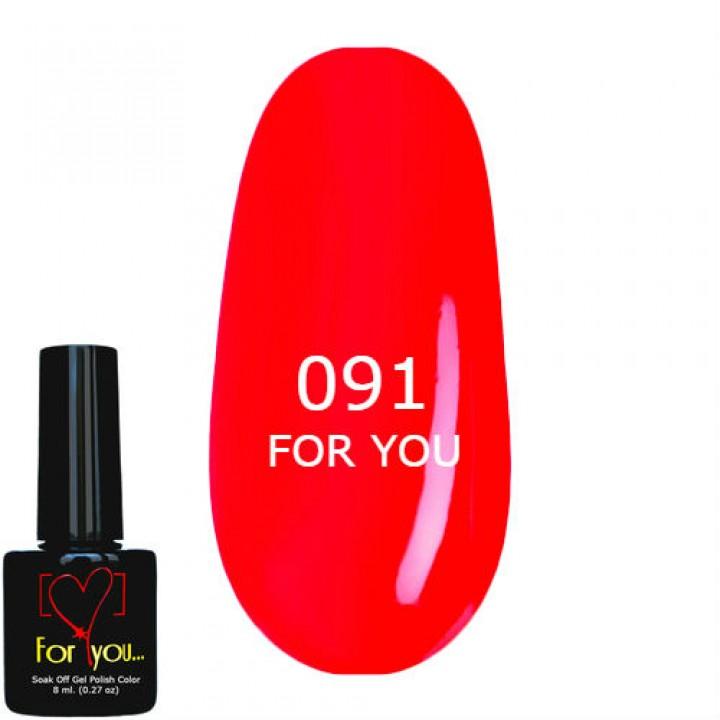 Коралловый Неон Гель Лак для ногтей FOR YOU №091