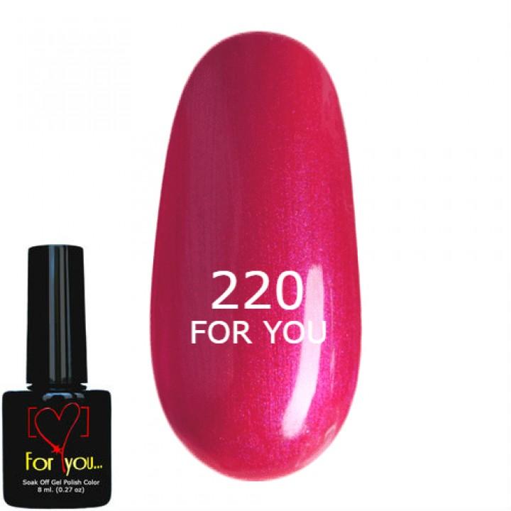 Розовый Гель Лак для ногтей FOR YOU, перламутр №220
