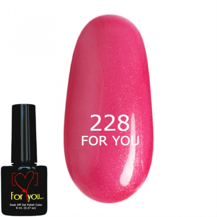 Гель Лак для ногтей FOR YOU Светлая Фуксия, шиммер №228