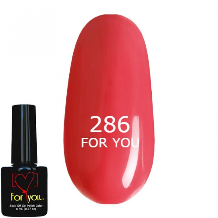 Лососевый Гель Лак для ногтей FOR YOU, эмаль №286