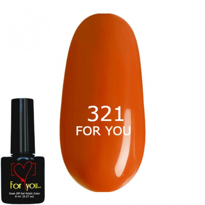 Терракотовый Гель Лак для ногтей FOR YOU, эмаль №321