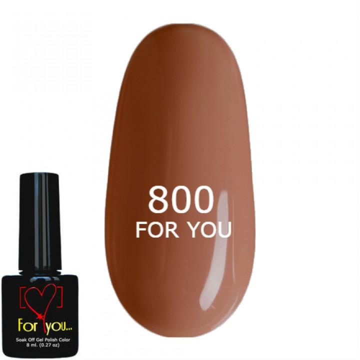 Коричнево Рыжий Гель Лак для ногтей FOR YOU, эмаль №800