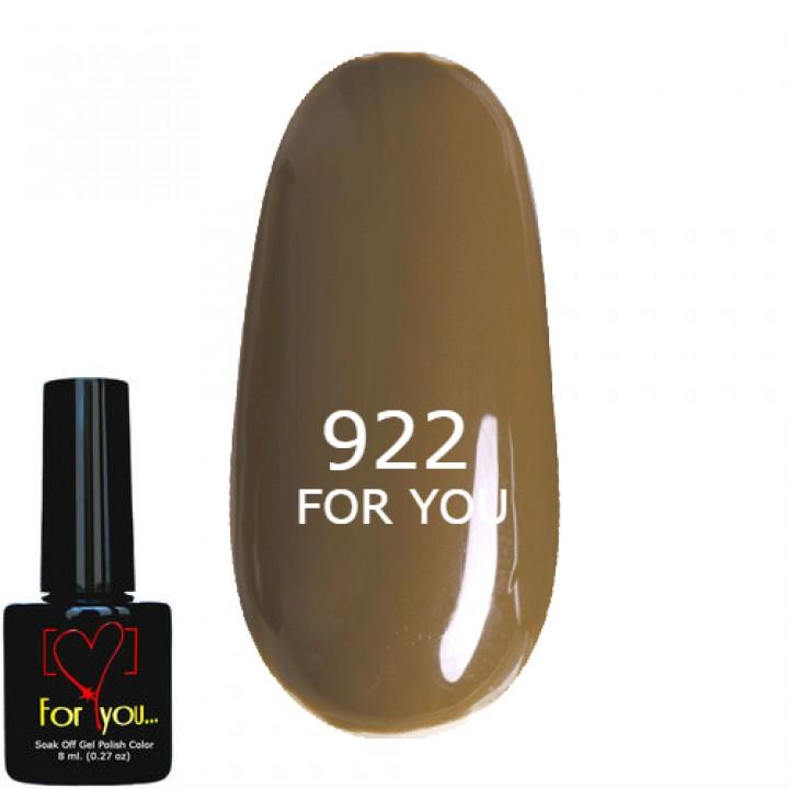 Серо Коричневый Гель Лак для ногтей FOR YOU, эмаль №922