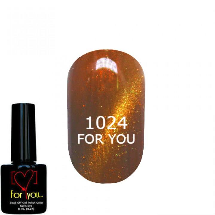 Коричневый с Золотом Гель Лак для ногтей FOR YOU, кошачий глаз №1024