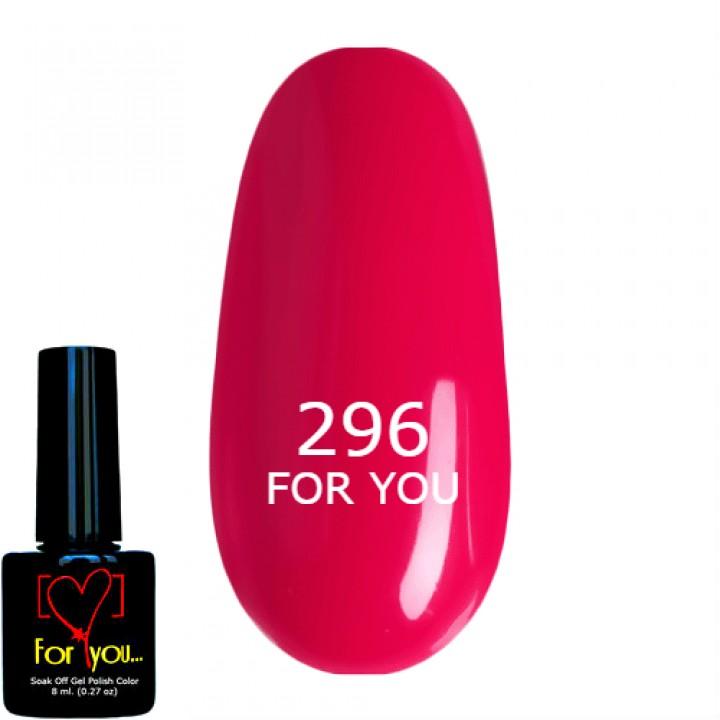 Розовый Гель Лак для ногтей FOR YOU, шиммер №296