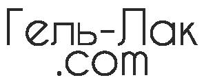 ГЕЛЬ-ЛАК.COM